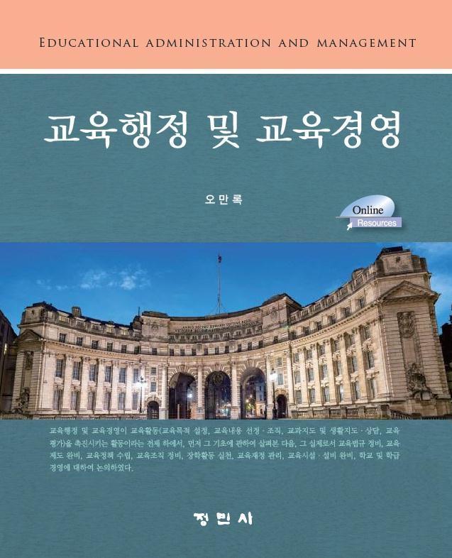교육행정 및 교육경영 앞표지.jpg