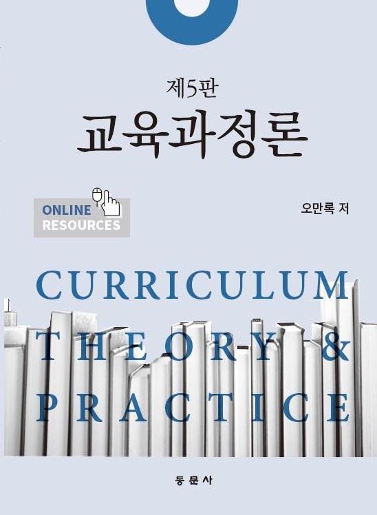 교육과정론 표지 01.jpg