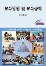 교육방법및교육공학 표지.jpg