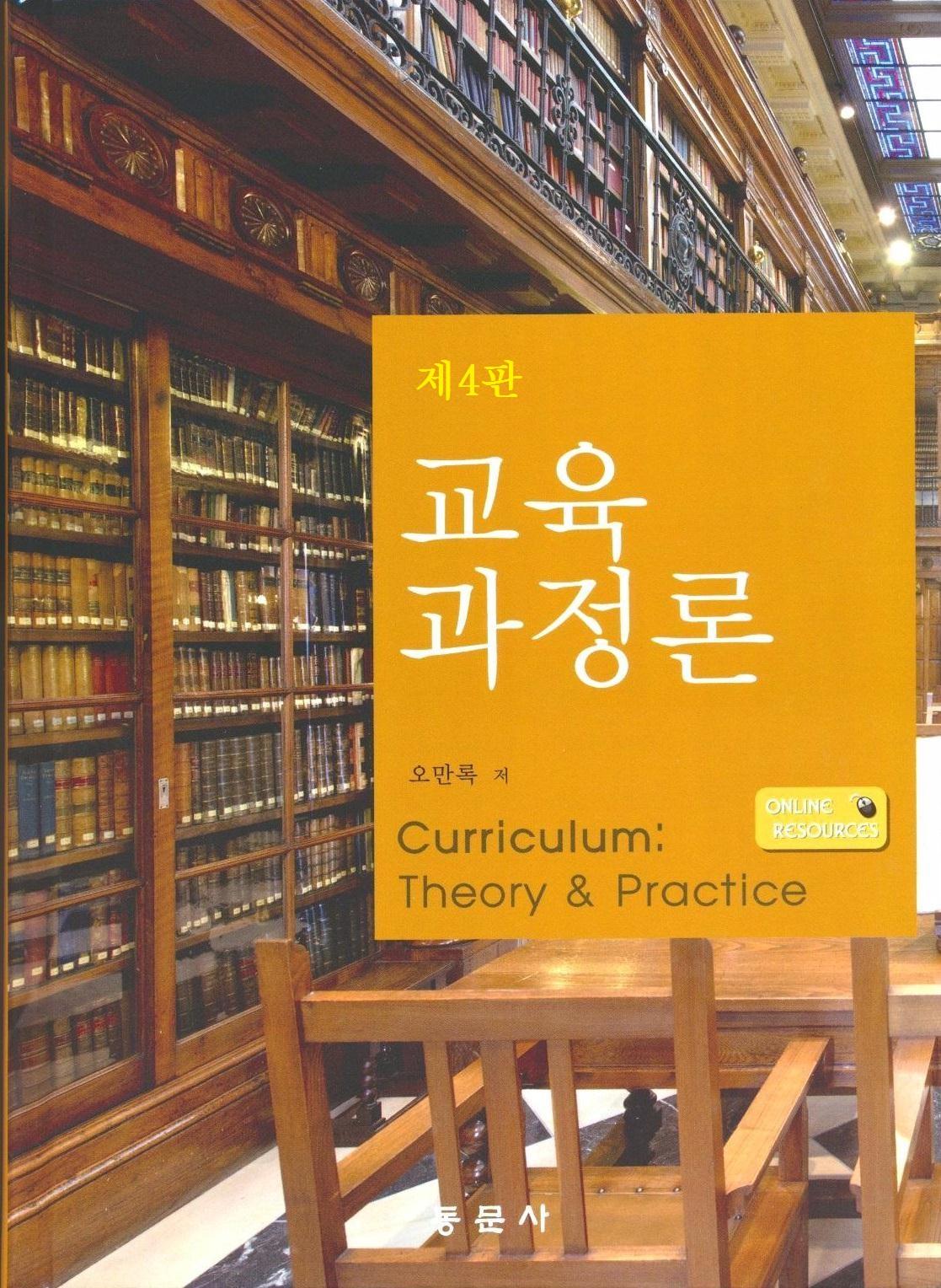 교육과정론(제4판, 오만록저) 표지.jpg